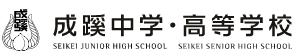 成蹊中学・高等学校